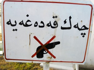 20070120, Schild keine Waffen, Minarettpark